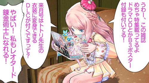meruru_02_06.jpg