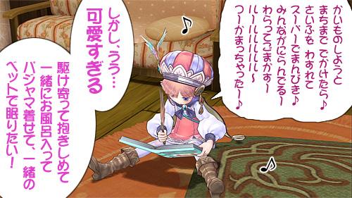 meruru_03_04.jpg