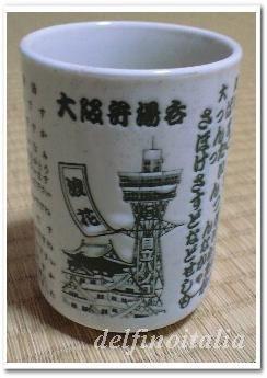 大阪弁湯呑