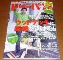 DP 081表紙