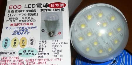 26 ソーラー電気 LED電球
