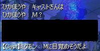 ミクモン M