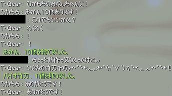 みかん⇔バイオ竹刀