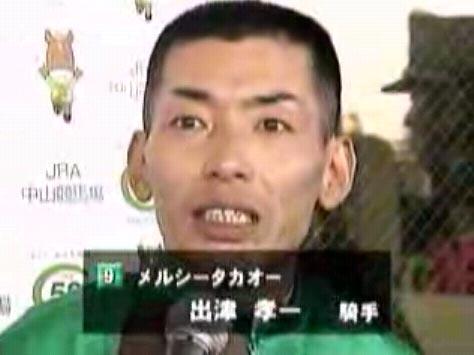 出津孝一メルシータカオー障害騎手