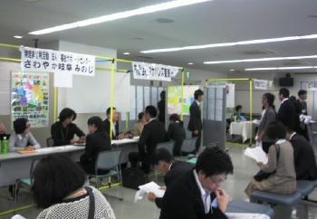 変換 ~ 企業フェア2