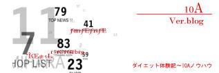 ダイエット体験記~10Aノウハウ