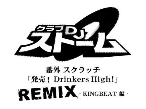 bangai002_remix.jpg