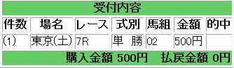 20120128単2
