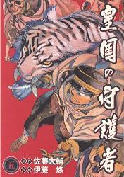 『皇国の守護者』5巻