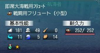 04即席フリュート