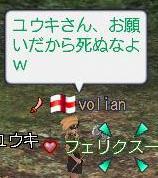 13volianさん2