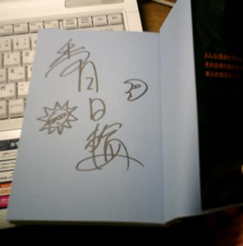 妖怪 サイン