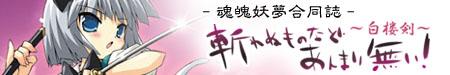 妖夢合同CG集バナー