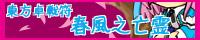 炎珠堂カード妖々夢