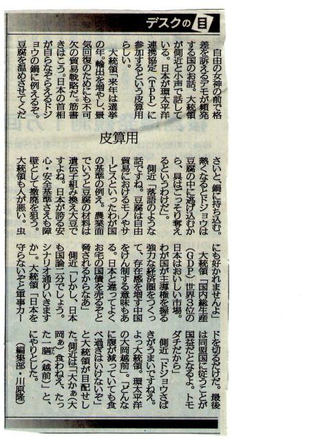 20111203南日本新聞