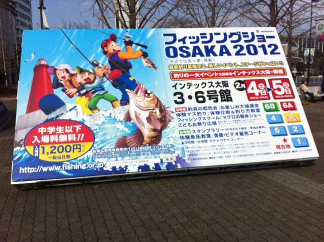fishosaka2012_01.jpg