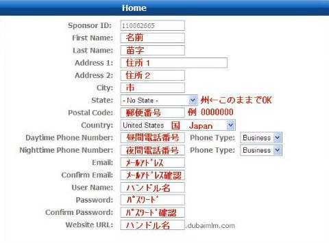 dubaimlm 登録方法