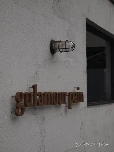 グラマーペイン