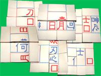 漢字できあがり例
