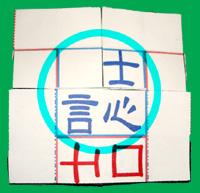 漢字できあがり例2