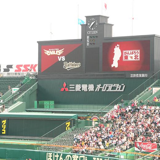 2011楽天イーグルス応援01