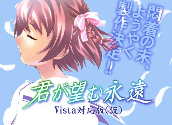 kiminozo_vista_top01.jpeg