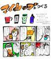 mycup-blog.jpg