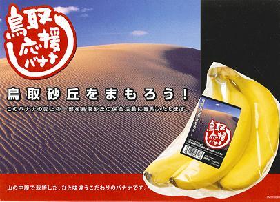 バナナを食べて砂丘をまもろう!