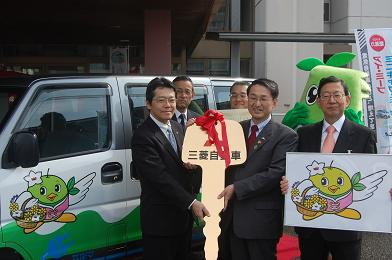 三菱自動車の方々と、竹内市長と知事。