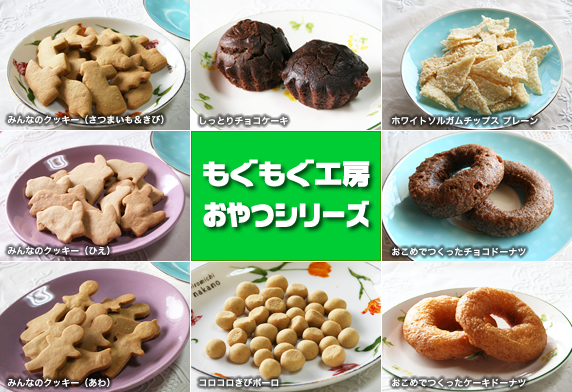 mogukoubo_p1.jpg