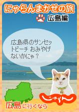 広島県のサンセットビーチおみやげないかにゃ?