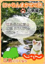 広島県の紅葉谷公園おさんぽちゅうだにゃ!
