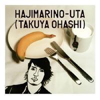 大橋卓弥「はじまりの歌」(BMG JAPAN)