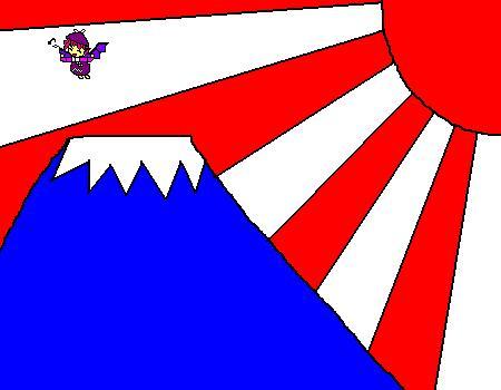 一富士二鷹までは行ったんだ