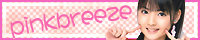 pinkbreeze     管理人さん:りぃ様