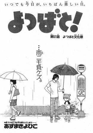 Yotsubato51_51_03_s.jpg