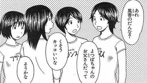 Yotsubato51_51_24_s.jpg