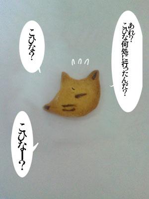 くっきー3