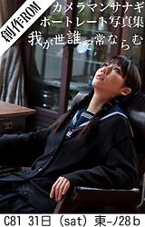 C81kokuchi.jpg