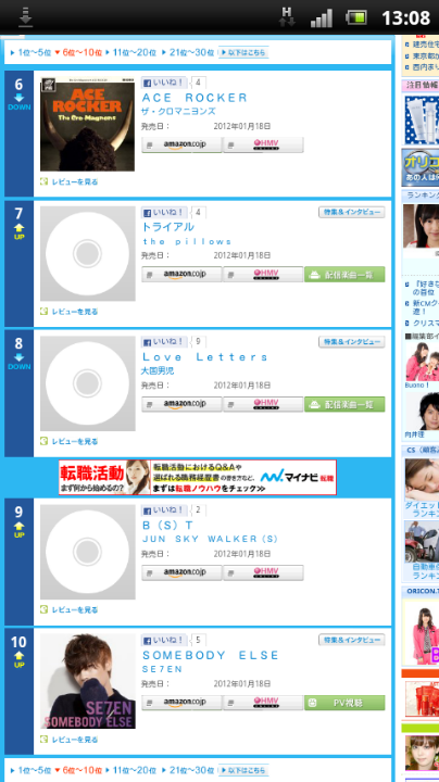 oricon10.png
