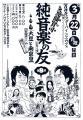 2010.0322純音楽の友