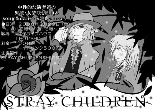「STRAY CHILDREN」フライヤー