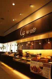ig cafe