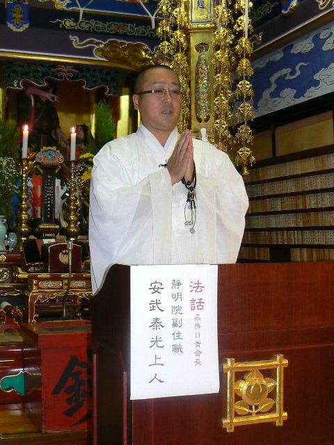 特派布教の講師