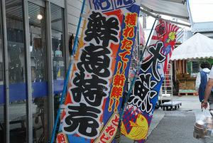 石和の鮮魚店7