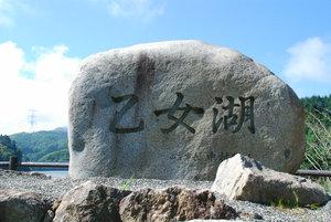 乙女湖石碑29