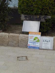 120303-05大阪京都 (8)