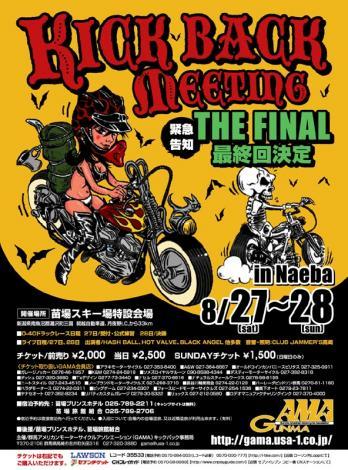 kick2011final.jpg