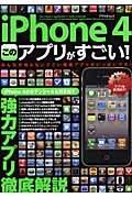 iPhone4 このアプリがすごい