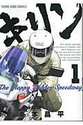 『キリン The Happy Ridder Speedway(1)』